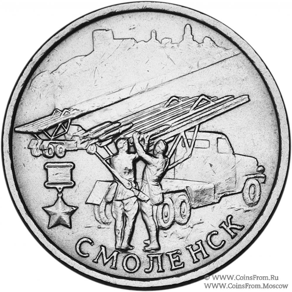 2 рубля смоленск coins only.