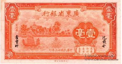 10 центов 1934 г. (Kwangtung Province)