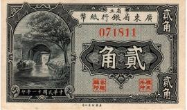 20 центов 1922 г. (Kwangtung Province)