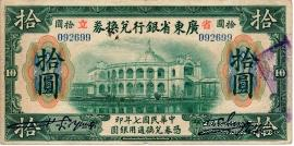 10 долларов 1918 г. (Kwangtung Province)